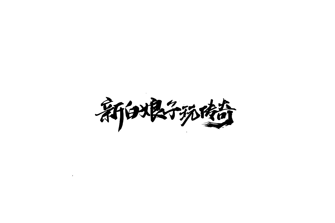 24P Chinese traditional calligraphy brush calligraphy font style appreciation #.2073