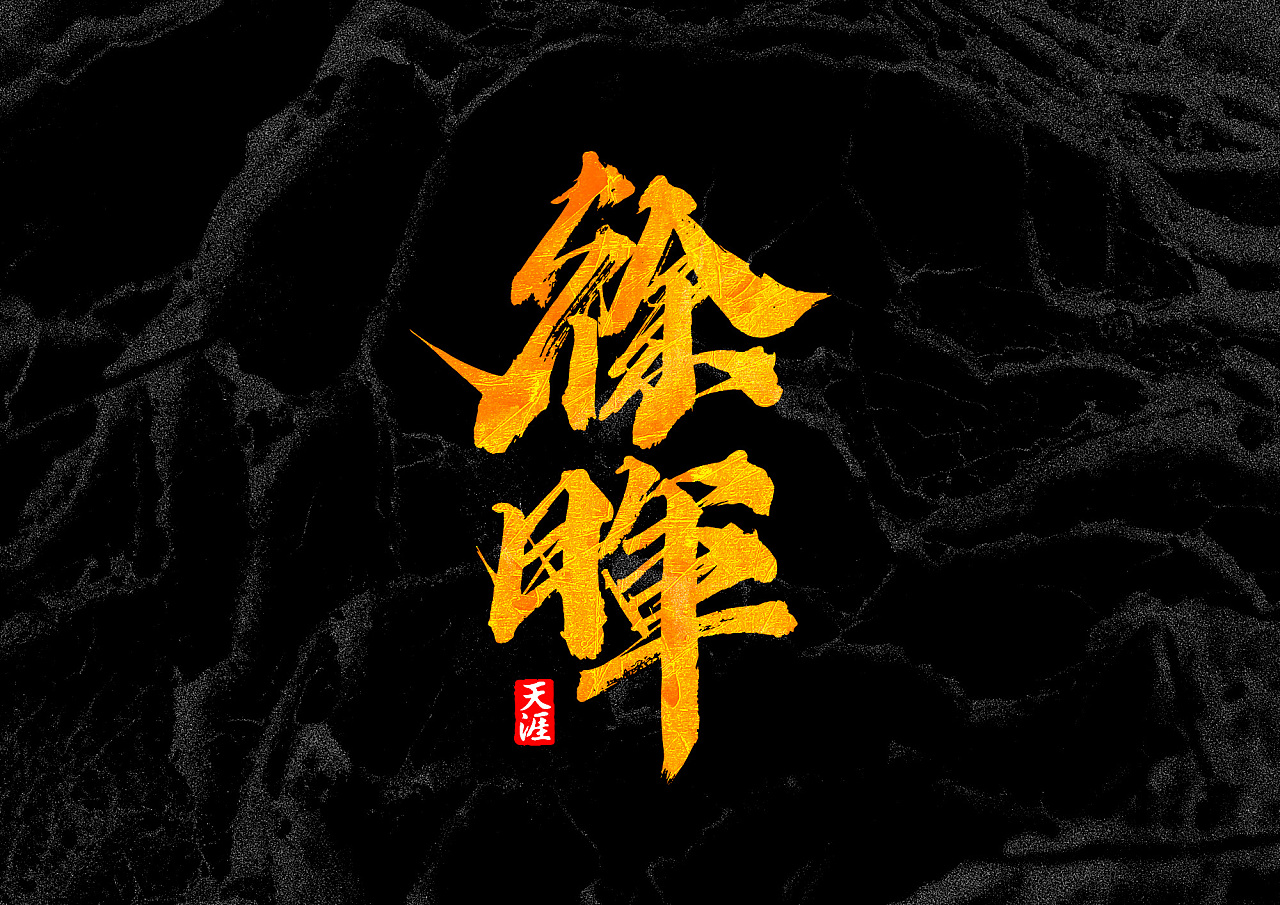 19P Chinese traditional calligraphy brush calligraphy font style appreciation #.2074
