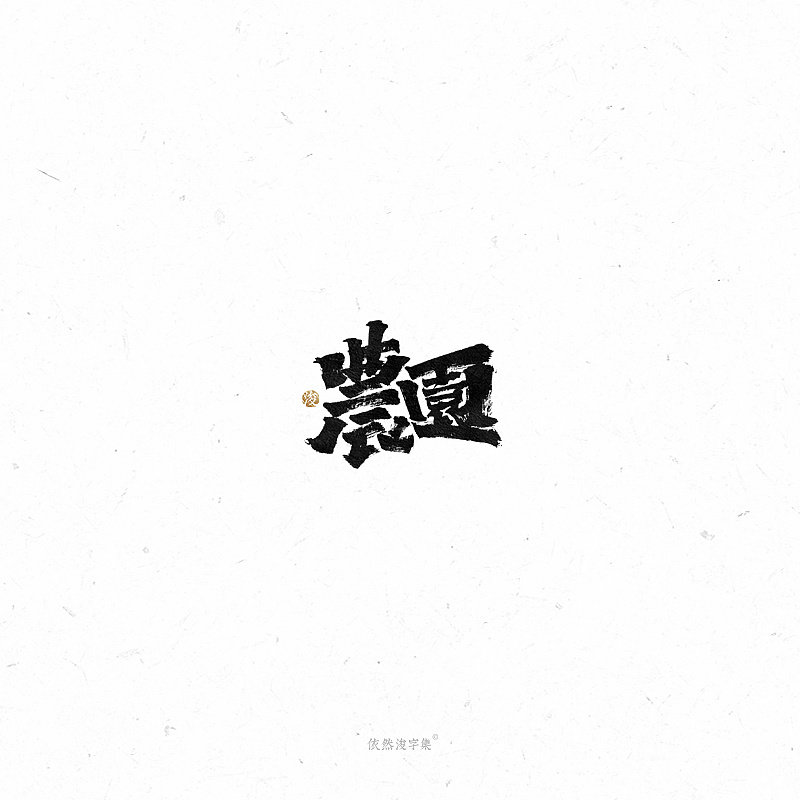 27P Chinese traditional calligraphy brush calligraphy font style appreciation #.2075