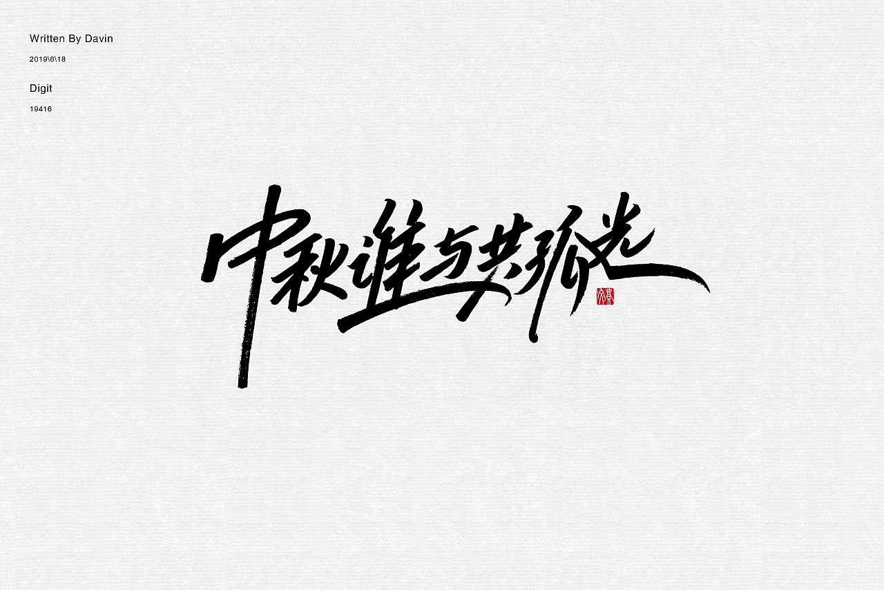 16P Chinese traditional calligraphy brush calligraphy font style appreciation #.2078