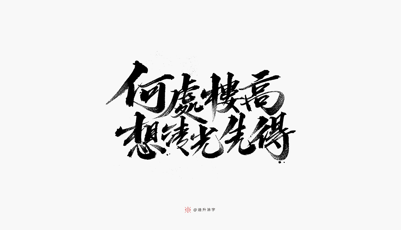 24P Chinese traditional calligraphy brush calligraphy font style appreciation #.2080