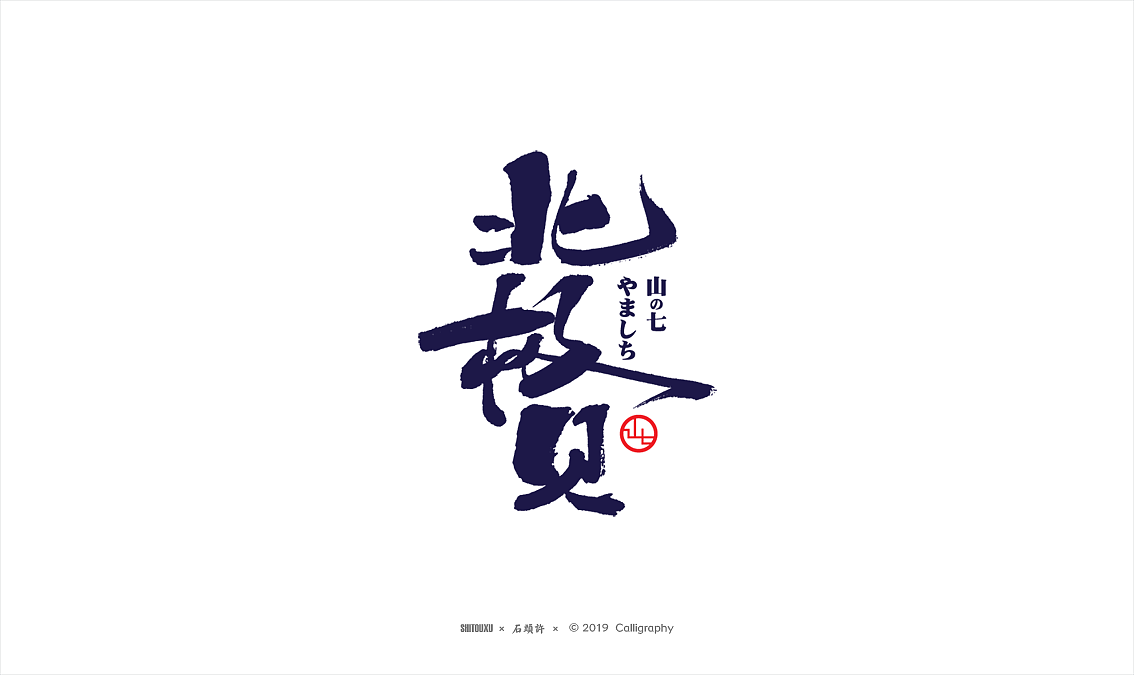 32P Chinese traditional calligraphy brush calligraphy font style appreciation #.2083