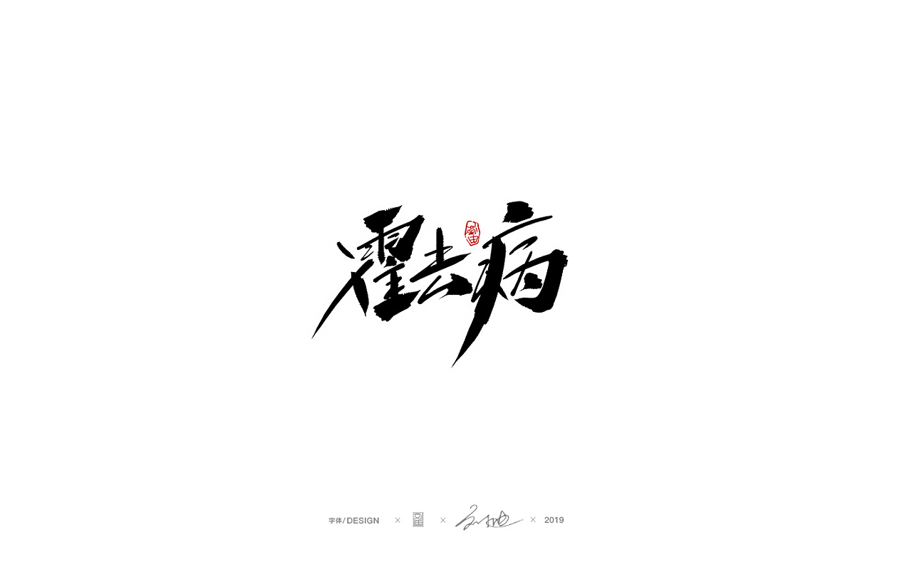 39P Chinese traditional calligraphy brush calligraphy font style appreciation #.2083