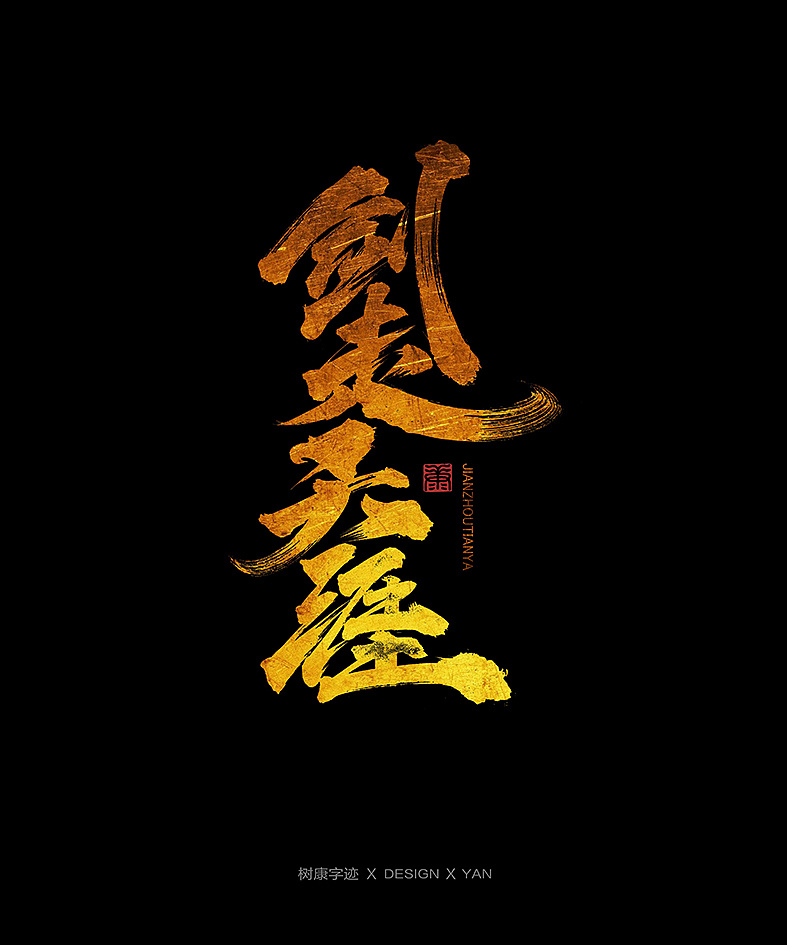 10P Chinese traditional calligraphy brush calligraphy font style appreciation #.2085