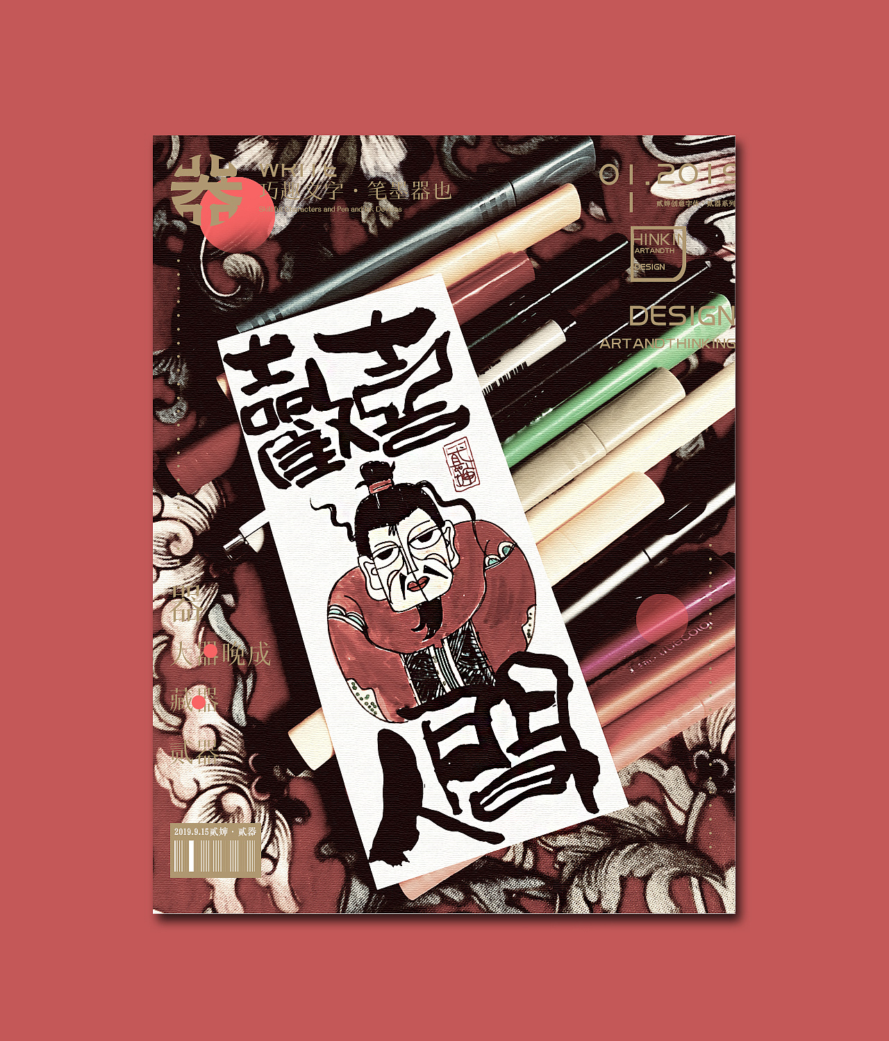 14P Creative Poster Design in Chinese Fonts