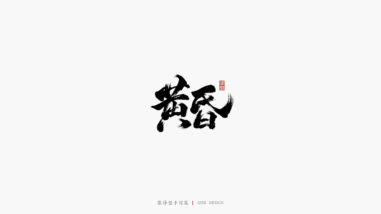 17P Chinese traditional calligraphy brush calligraphy font style appreciation #.2081