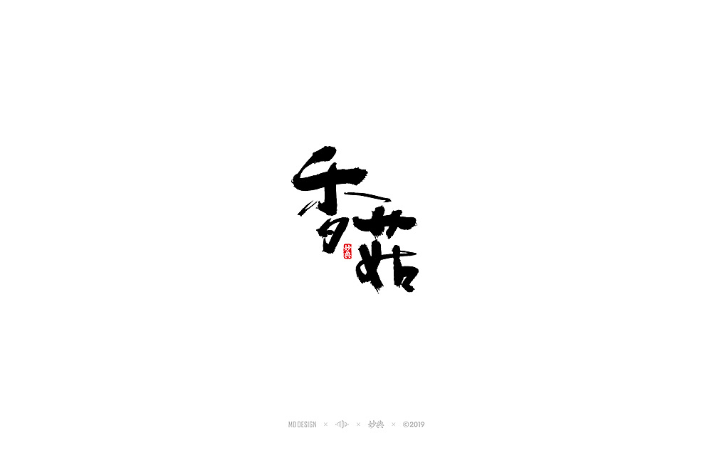 25P Chinese traditional calligraphy brush calligraphy font style appreciation #.2087