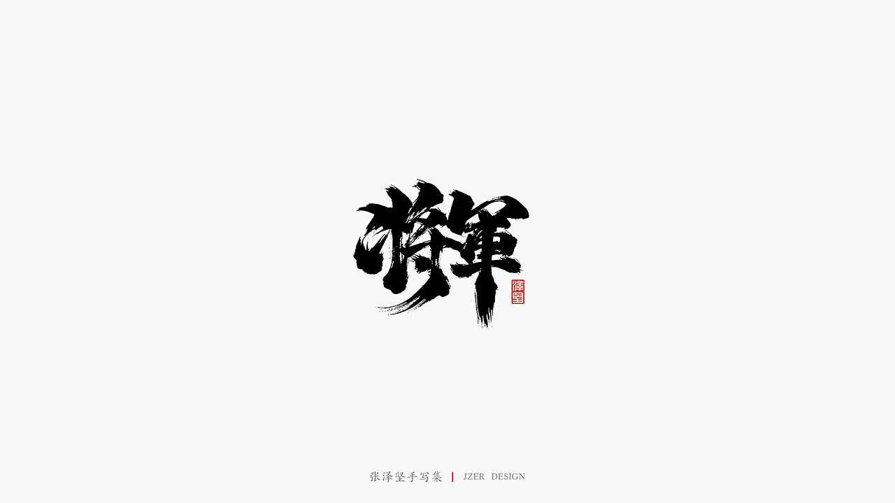 32P Chinese traditional calligraphy brush calligraphy font style appreciation #.2088