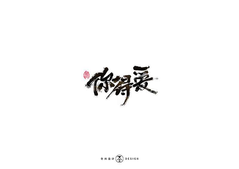 30P Chinese traditional calligraphy brush calligraphy font style appreciation #.2090