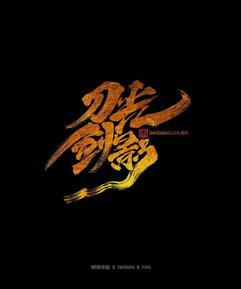 10P Chinese traditional calligraphy brush calligraphy font style appreciation #.2092