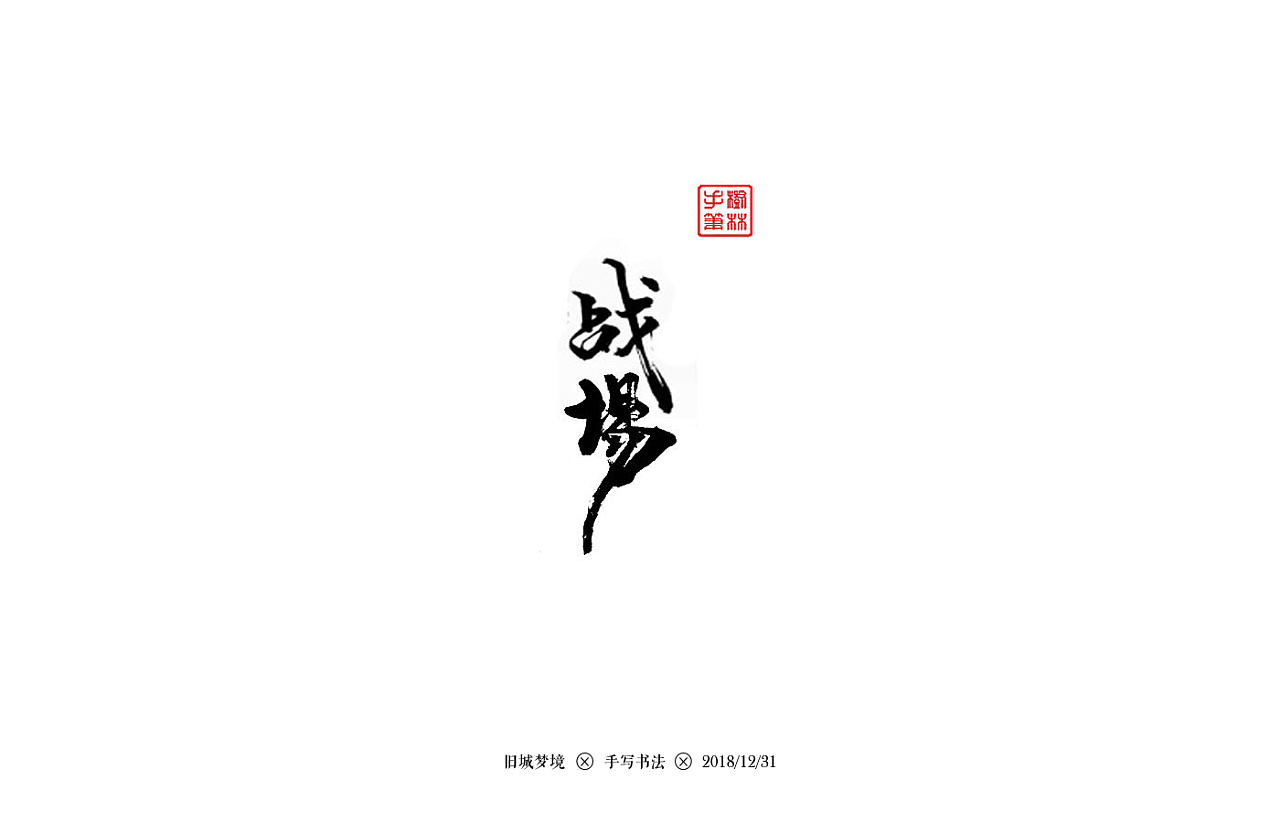 25P Chinese traditional calligraphy brush calligraphy font style appreciation #.2094