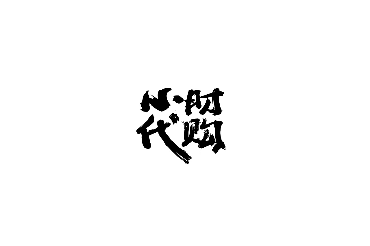 25P Chinese traditional calligraphy brush calligraphy font style appreciation #.2095