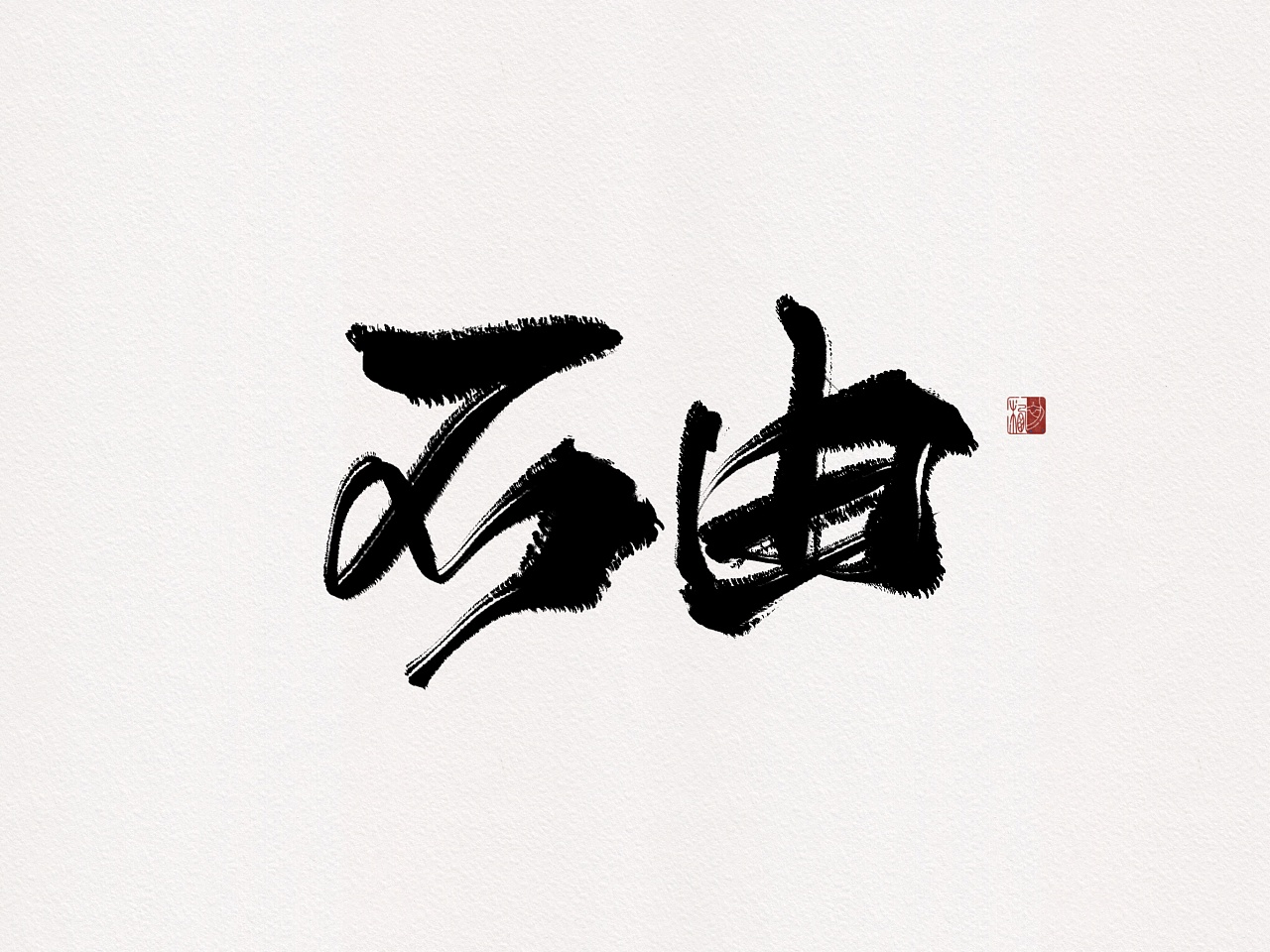 18P Chinese traditional calligraphy brush calligraphy font style appreciation #.2096