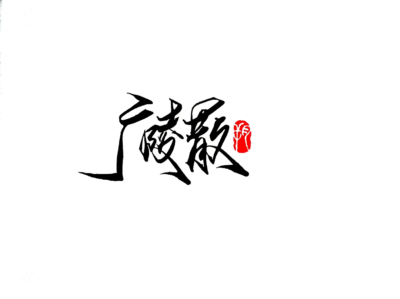 11P Chinese traditional calligraphy brush calligraphy font style appreciation #.2098