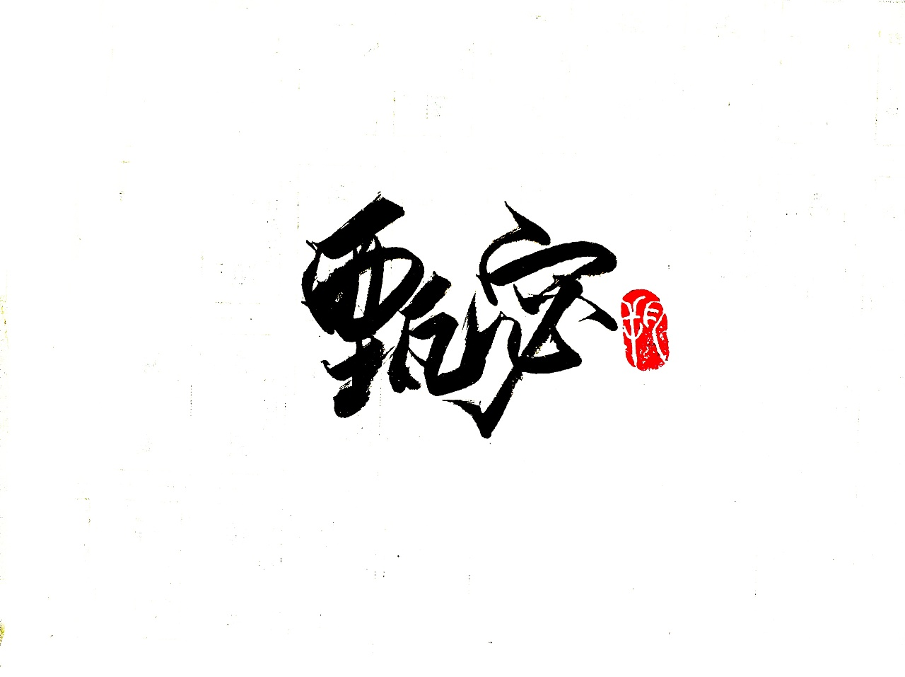 12P Chinese traditional calligraphy brush calligraphy font style appreciation #.2099