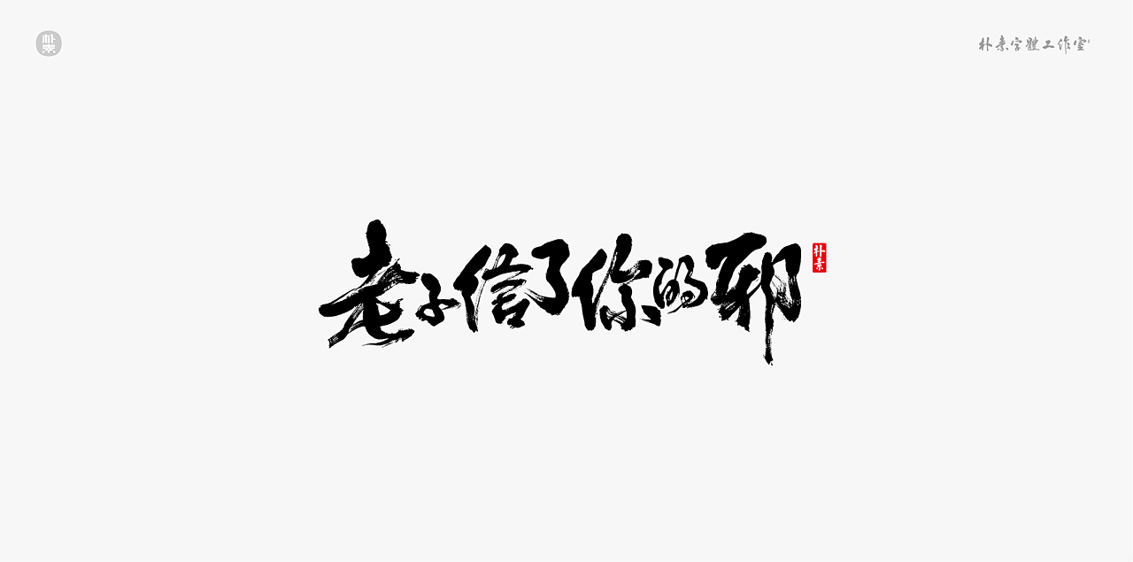 10P Chinese traditional calligraphy brush calligraphy font style appreciation #.2101