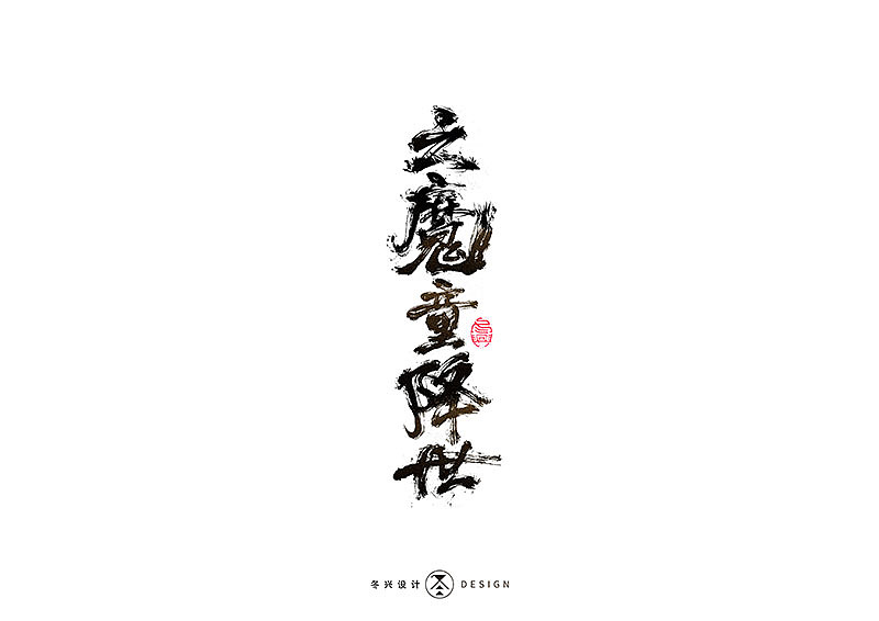 30P Chinese traditional calligraphy brush calligraphy font style appreciation #.2103