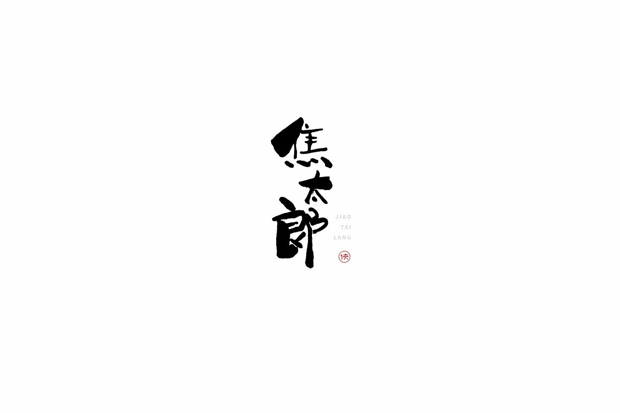 16P Chinese traditional calligraphy brush calligraphy font style appreciation #.2105