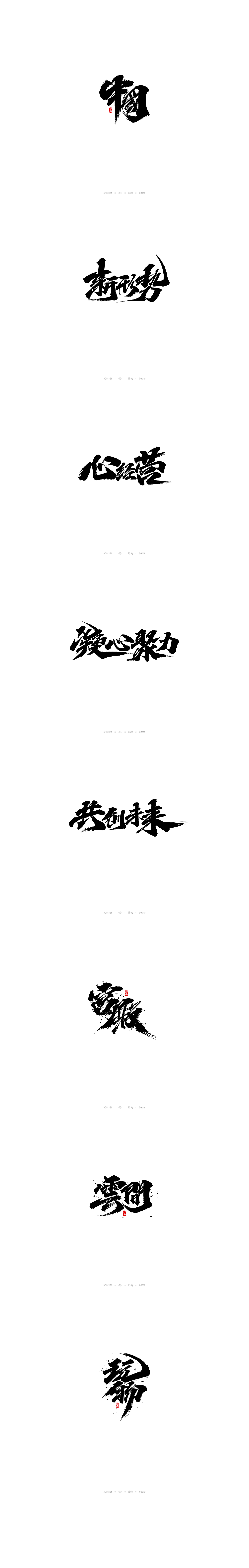 6P Different Expressions of Six Chinese Handwritten Calligraphy Fonts