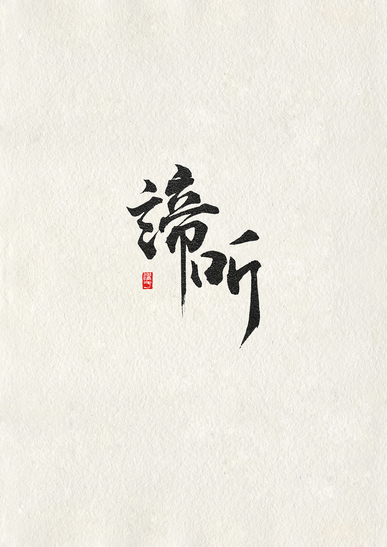 6P Chinese traditional calligraphy brush calligraphy font style appreciation #.2108