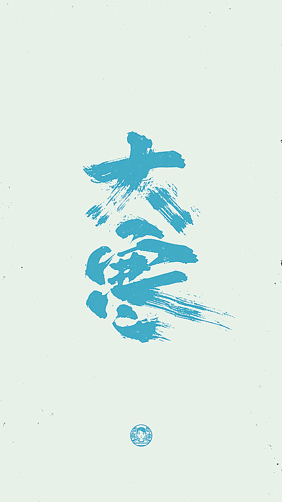 25P Chinese traditional calligraphy brush calligraphy font style appreciation #.2109
