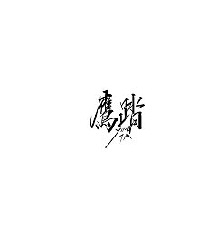 Permalink to 32P Chinese traditional calligraphy brush calligraphy font style appreciation #.2110