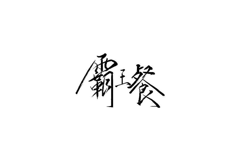 32P Chinese traditional calligraphy brush calligraphy font style appreciation #.2110