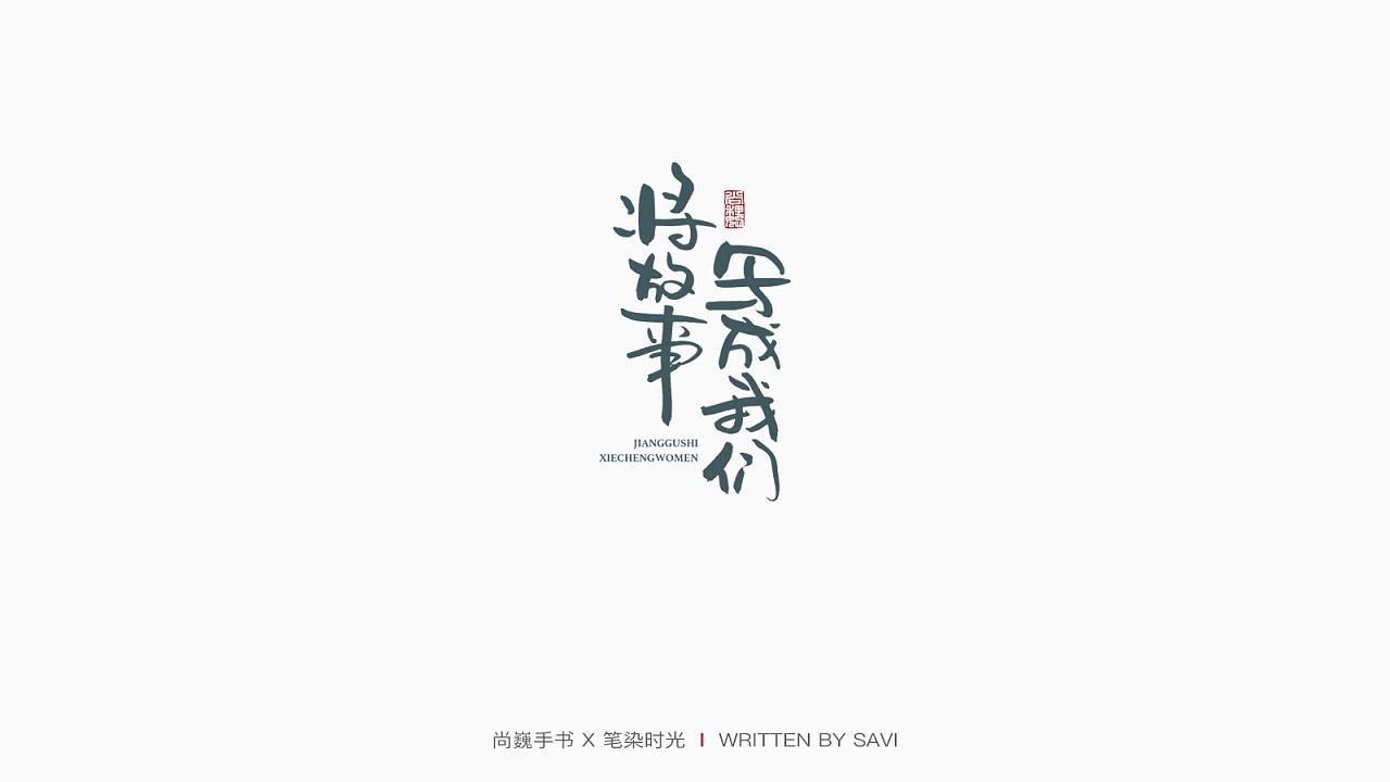 30P Creative Chinese font logo design scheme #.1859