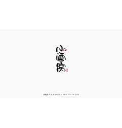 Permalink to 30P Creative Chinese font logo design scheme #.1859