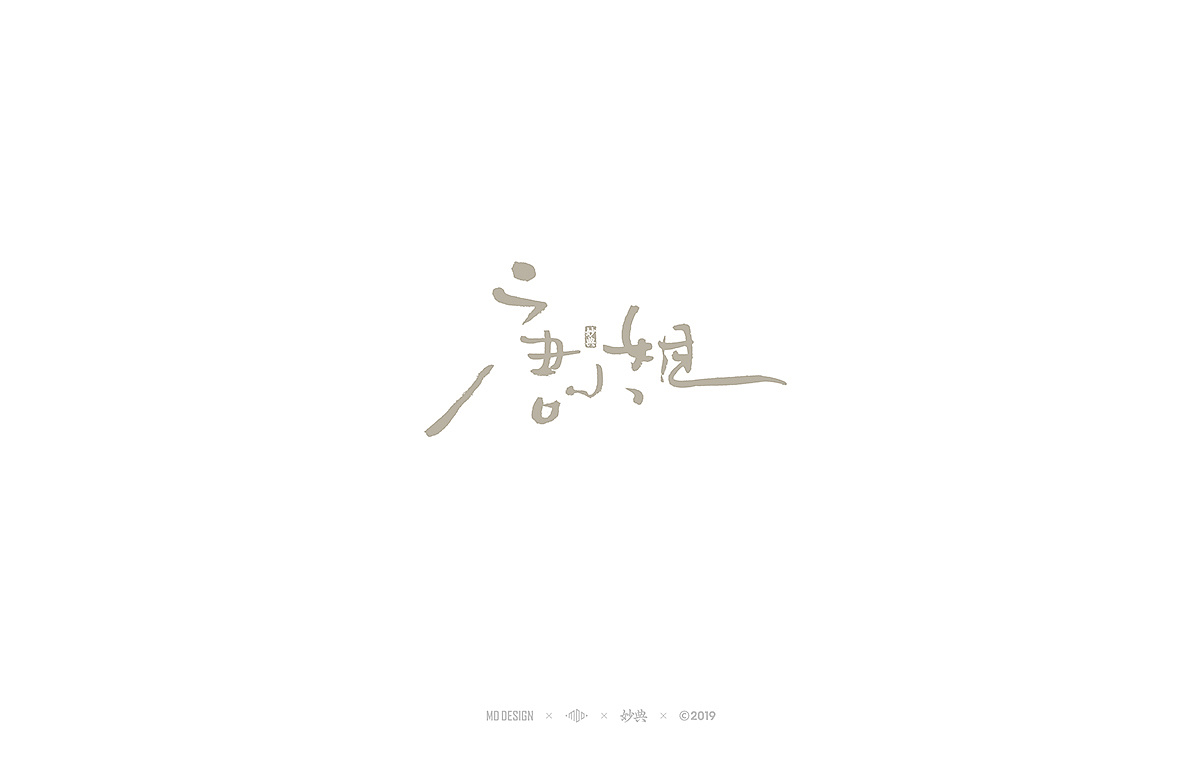 26P Chinese traditional calligraphy brush calligraphy font style appreciation #.2113