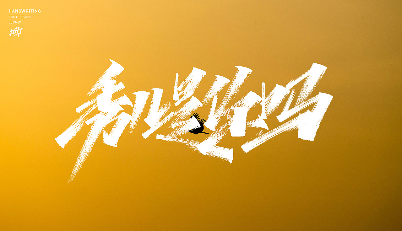 32P Chinese traditional calligraphy brush calligraphy font style appreciation #.2114