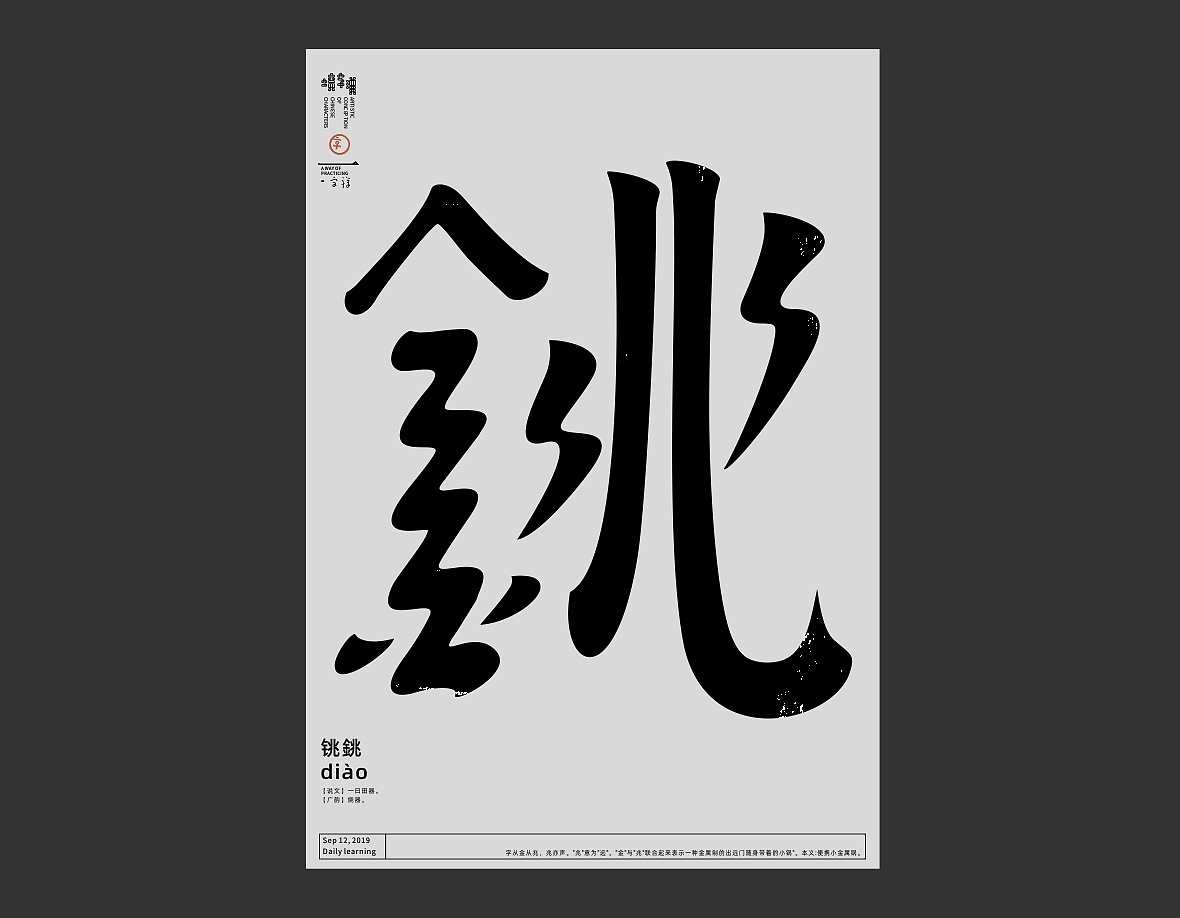31P Creative abstract concept Chinese font design #.60