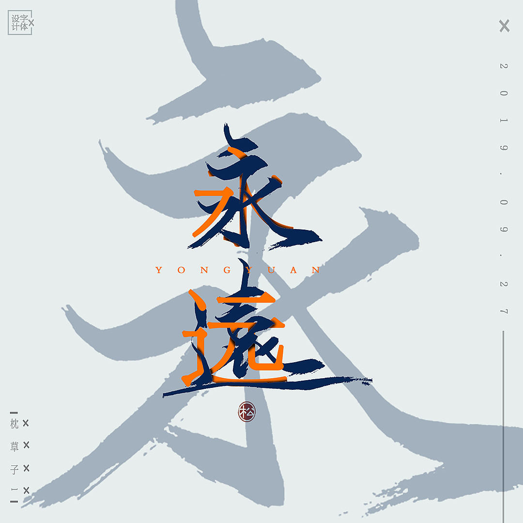 14P Chinese traditional calligraphy brush calligraphy font style appreciation #.2118