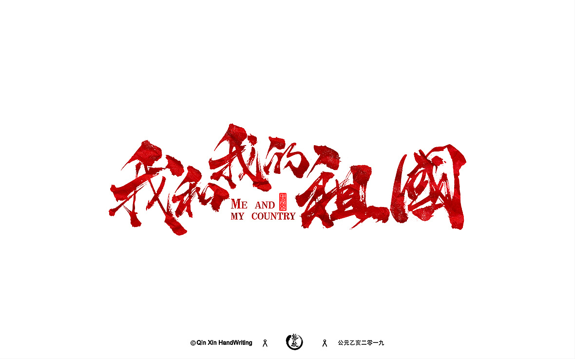 6P Chinese traditional calligraphy brush calligraphy font style appreciation #.2120
