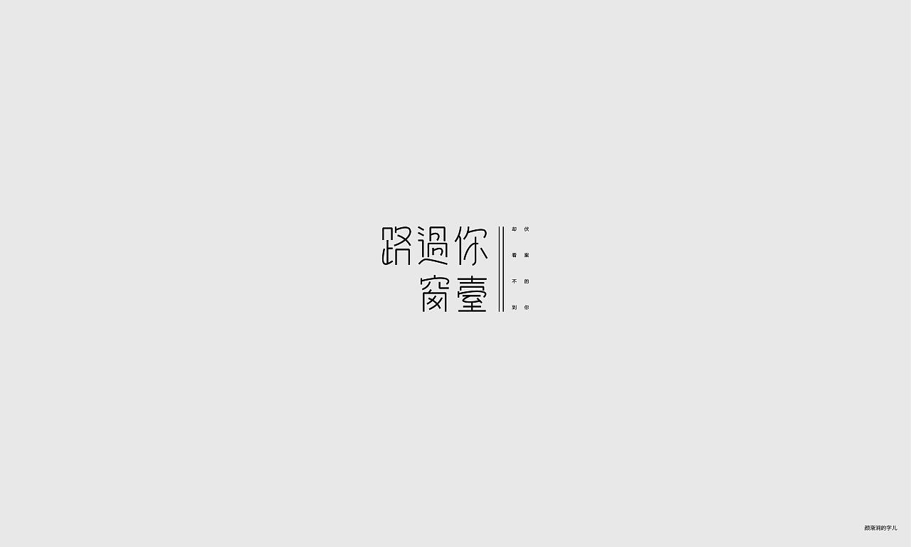 52P Creative Chinese font logo design scheme #.1861