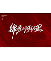 9P Chinese traditional calligraphy brush calligraphy font style appreciation #.2121