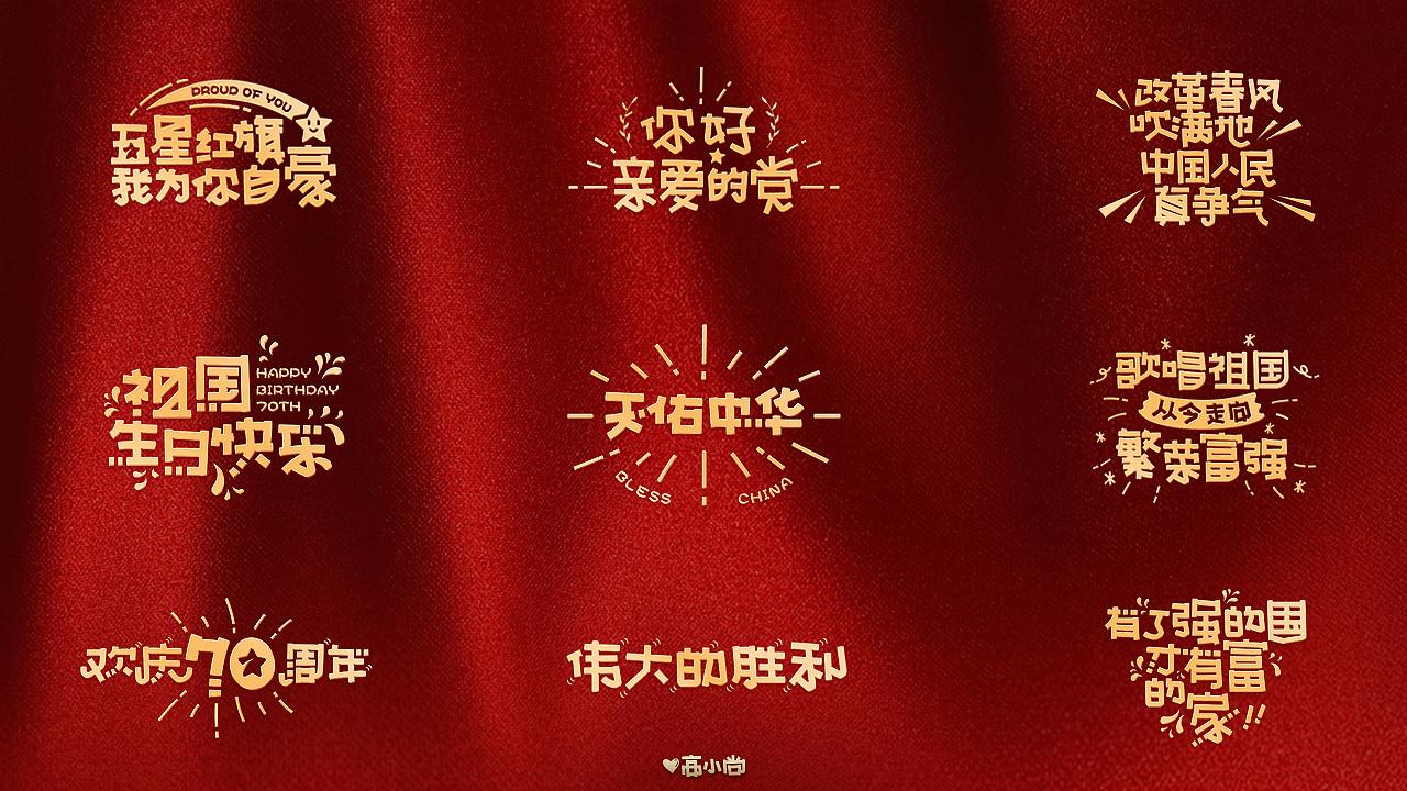 10P Creative Chinese font logo design scheme #.1862
