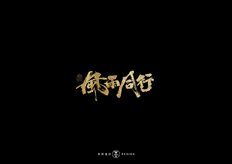 20P Chinese traditional calligraphy brush calligraphy font style appreciation #.2122