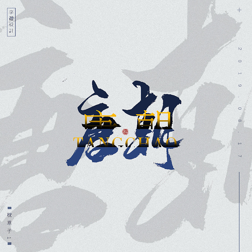 26P Chinese traditional calligraphy brush calligraphy font style appreciation #.2126