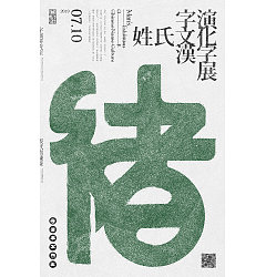 Permalink to 32P Creative abstract concept Chinese font design #.61