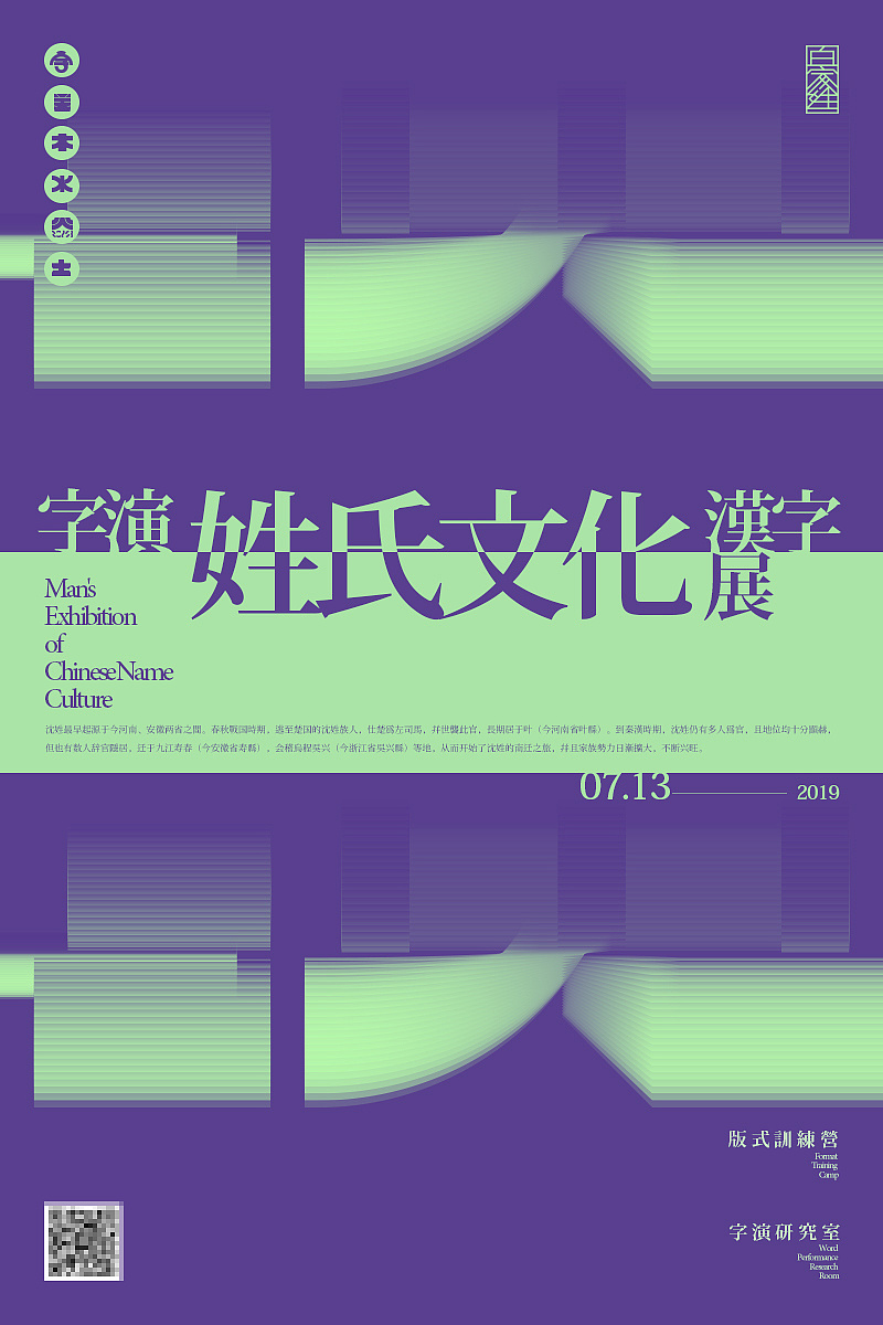 32P Creative abstract concept Chinese font design #.61