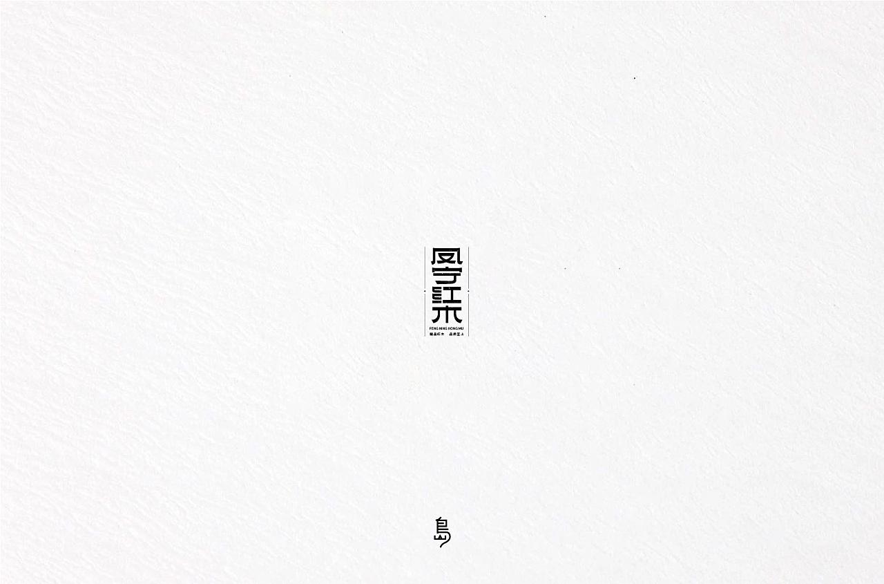 99P Creative Chinese font logo design scheme #.1865