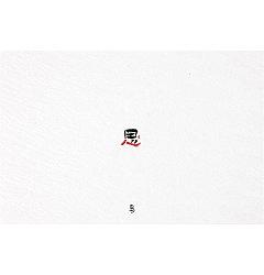 Permalink to 99P Creative Chinese font logo design scheme #.1865