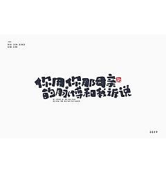 Permalink to 100P Creative Chinese font logo design scheme #.1866