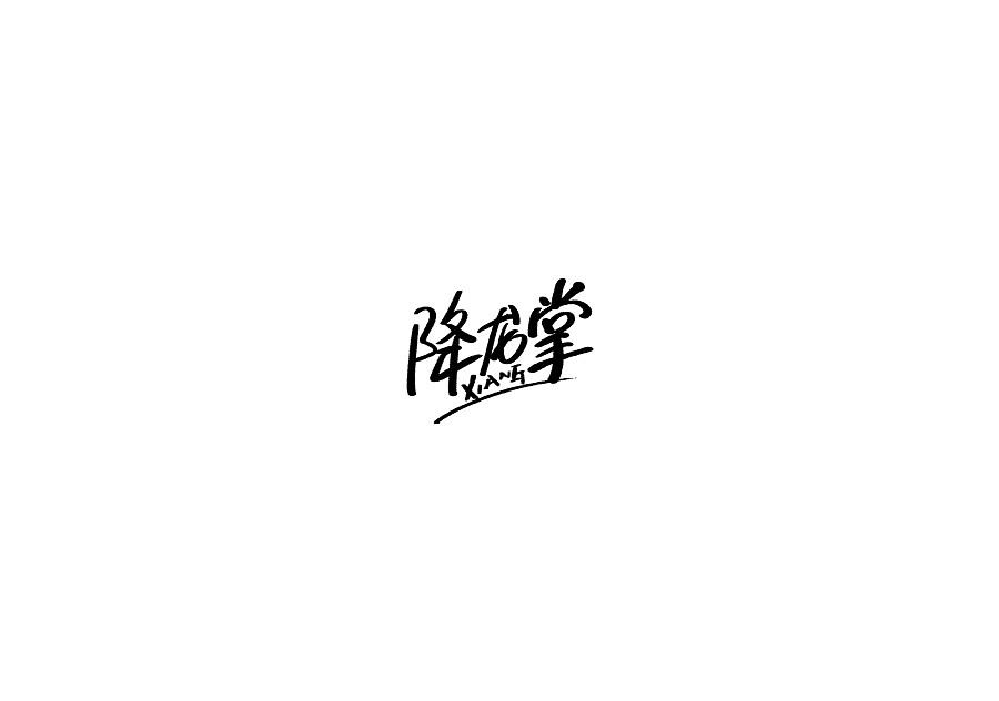 17P Creative Chinese font logo design scheme #.1867