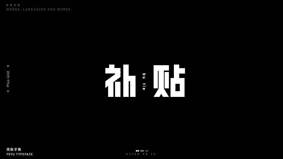 19P Creative Chinese font logo design scheme #.1869