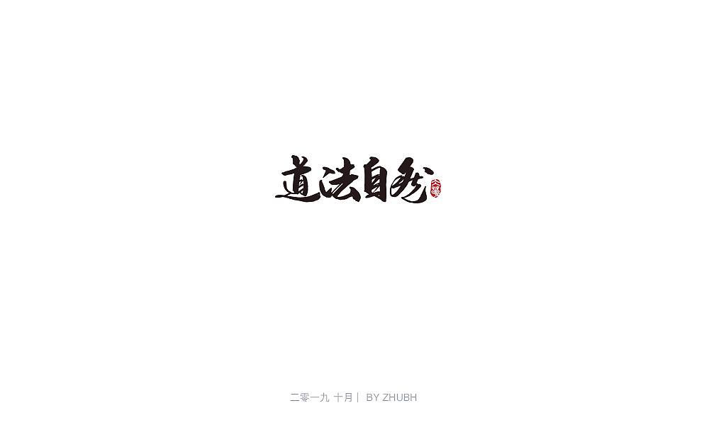 36P Chinese traditional calligraphy brush calligraphy font style appreciation #.2130
