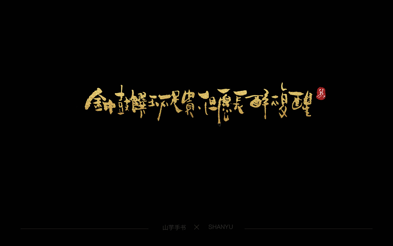23P Chinese traditional calligraphy brush calligraphy font style appreciation #.2131