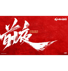 Permalink to 9P Chinese traditional calligraphy brush calligraphy font style appreciation #.2132