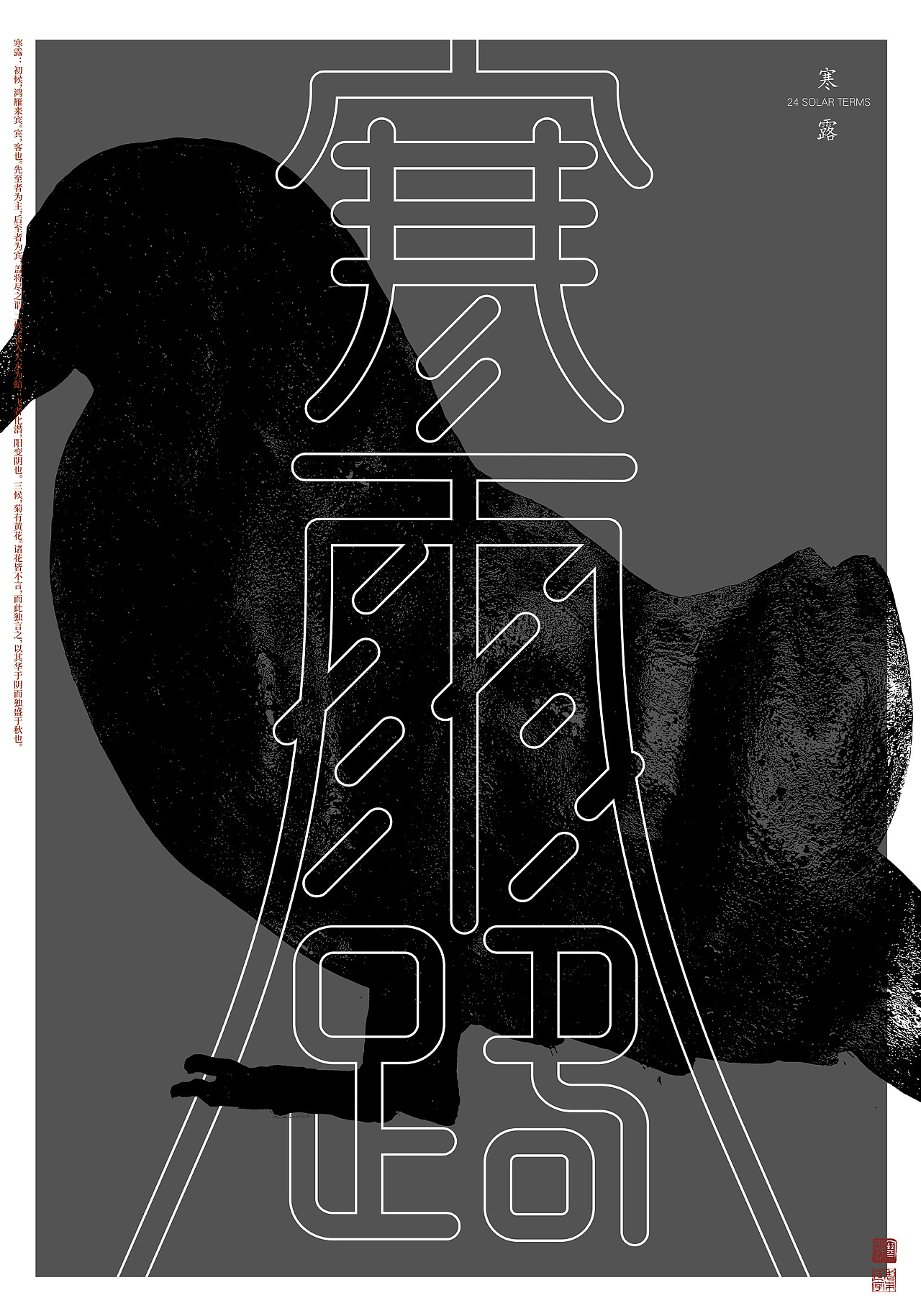30P Creative abstract concept Chinese font design #.62